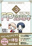 FP攻略本 3級 '17.9~'18.5 (日建学院のFPシリーズ)