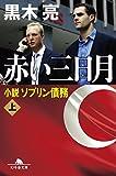赤い三日月 小説ソブリン債務(上) (幻冬舎文庫)
