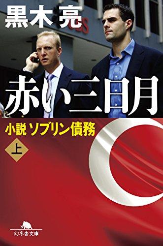 赤い三日月 小説ソブリン債務(上) (幻冬舎文庫)の詳細を見る