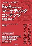[デジタル+オフライン] BtoB企業のためのマーケティングコンテンツ制作ガイド
