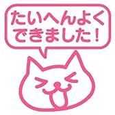 kodomo no kao ミニスタンプ浸透印たいへんよくできました猫(インク:ピンク)(0542-104)