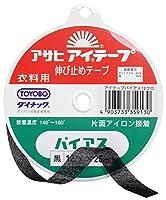 アサヒ アイテープ 伸び止めテープ 衣料用 片面アイロン接着 バイアス 幅12mm×25m巻 黒
