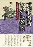 京都名所むかし案内:絵とき「都名所図会」