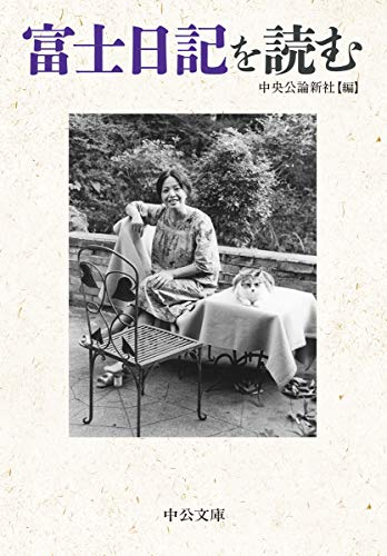 富士日記を読む (中公文庫 (ち8-6))