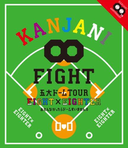 KANJANI∞ 五大ドームTOUR EIGHT×EIGHTER おもんなかったらドームすいません[Blu-ray]