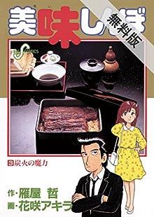 美味しんぼ(3)【期間限定 無料お試し版】 (ビッグコミックス)