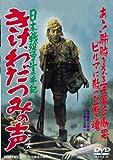 日本戦歿学生の手記 きけ、わだつみの声[DVD]