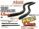 RAID JAPAN/レイドジャパン WHIP CRAWLER/ウィップクローラー 4.9inch ▼023 CINNAMON 10本入