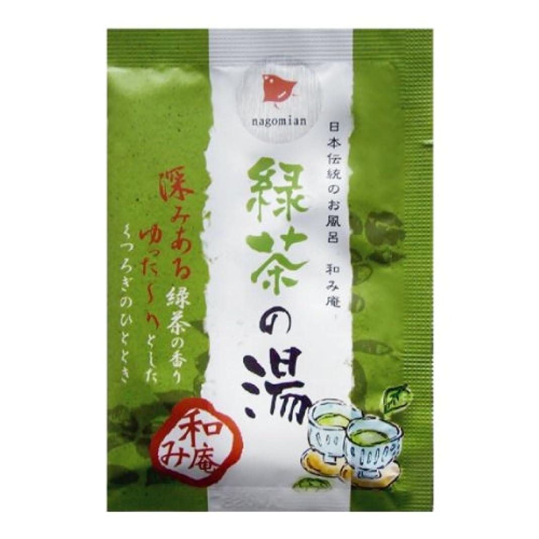 検査薄めるパウダー日本伝統のお風呂 和み庵 緑茶の湯 200包