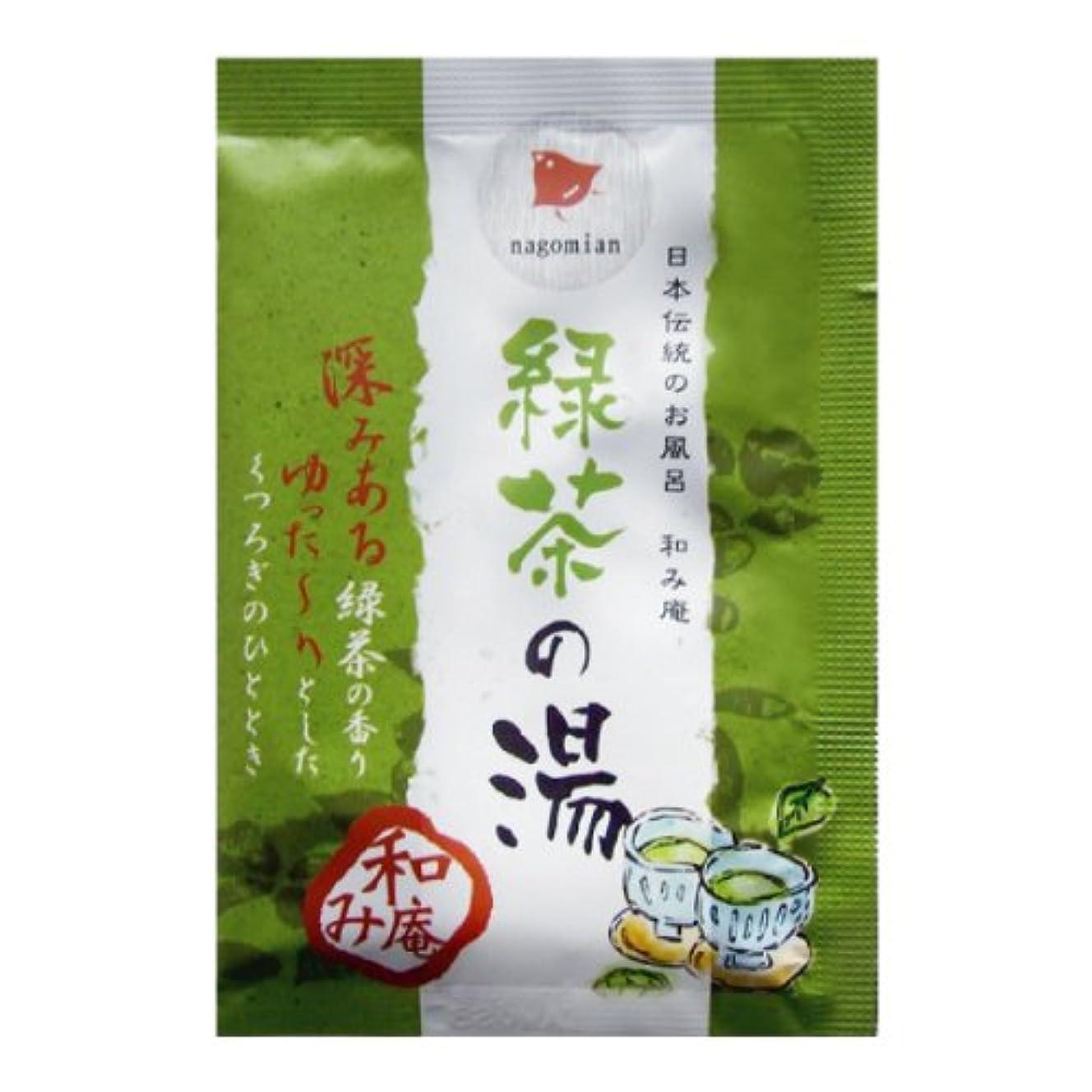 ゴール記念品順応性日本伝統のお風呂 和み庵 緑茶の湯 200包