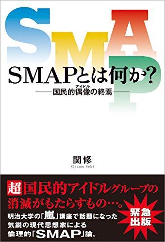SMAPとは何か?: 国民的偶像の終焉