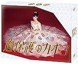 過保護のカホコ DVD-BOX[DVD]
