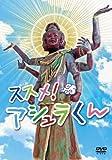 ススメ!アシュラくん[DVD]