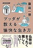 NHK出版 学びのきほん ブッダが教える愉快な生き方 (教養・文化シリーズ NHK出版学びのきほん) 画像
