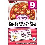 ピジョン 管理栄養士さんのおいしいレシピ お豆とキャベツのトマト煮込み 80g