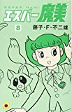 エスパー魔美 (8) (てんとう虫コミックス) 画像