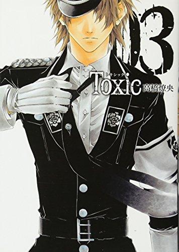 Toxic 03 (マッグガーデンコミックス アヴァルスシリーズ)の詳細を見る