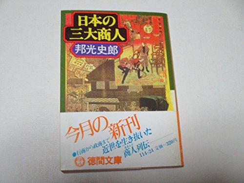 日本の三大商人 (徳間文庫)