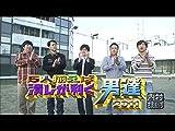 #122『5人揃えば潰しが利く男達2011!!』