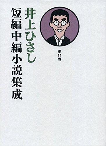 井上ひさし短編中編小説集成 第11巻 / 井上 ひさし