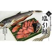 塩引鮭一尾(生時5.5kg) 【切り身にしてお届け】