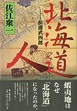 【バーゲンブック】 北海道人-松浦武四郎