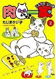 肉Q一家(2) (ねこぱんちコミックス)