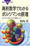 高校数学でわかるボルツマンの原理―熱力学と統計力学を理解しよう (ブルーバックス)