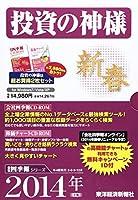 W>投資の神様 2014新春 (<CDーROM>(Win版))