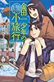 金田一少年の1泊2日小旅行 / 天樹征丸 のシリーズ情報を見る