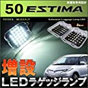エスティマ ESTIMA 50系 専用 バックドア LED 増設キット