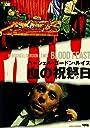 血の祝祭日(〇〇までにこれは観ろ ) DVD