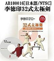 李徳印32式太極剣―動作説明と教学ポイント