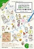 ボールペンでかんたん! まねするだけで 四季のプチかわイラストが描ける本 (コツがわかる本!)