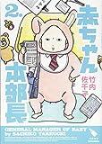 赤ちゃん本部長(2) (ワイドKC)
