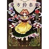 東方鈴奈庵 ~ Forbidden Scrollery.-1 (角川コミックス)