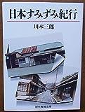 日本すみずみ紀行 (現代教養文庫) 画像