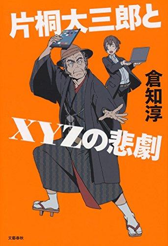 片桐大三郎とXYZの悲劇 / 倉知 淳