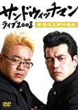 サンドウィッチマン ライブ2008~新宿与太郎行進曲~ [DVD]