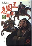 三国志演義 (5) (徳間文庫)