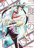 二度目の人生アニメーター 2 (2巻) (ヤングキングコミックス)