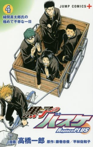 黒子のバスケ Replace PLUS 4 (ジャンプコミックス)