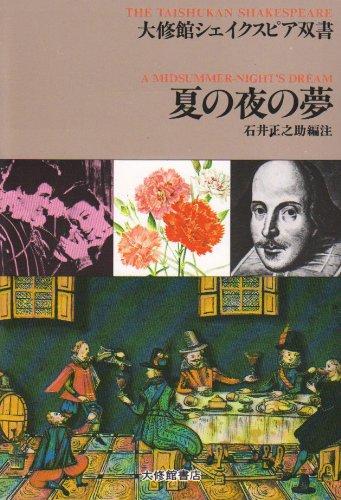 夏の夜の夢 (大修館シェイクスピア双書)の詳細を見る