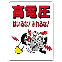 【325-04】電気関係標識 高電圧はいるな ふれるな