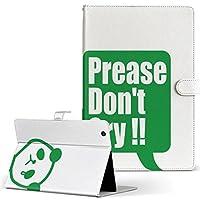 RM-AT703 カンタンPad3 ドンキホーテ タブレット 手帳型 タブレットケース タブレットカバー カバー レザー ケース 手帳タイプ フリップ ダイアリー 二つ折り アニマル ユニーク 動物 イラスト キャラクター rmat703-003459-tb