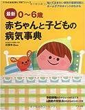0~6歳赤ちゃんと子どもの病気事典 (ママを応援する安心子育てシリーズ)