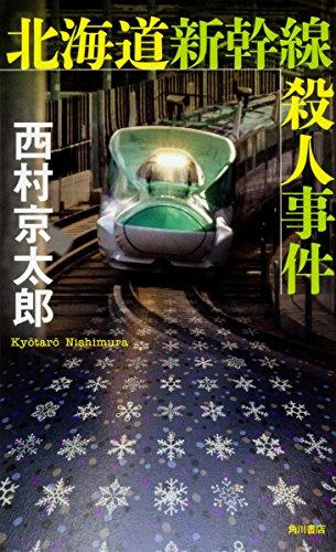 北海道新幹線殺人事件の詳細を見る