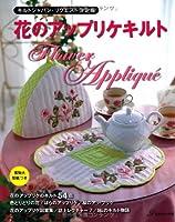花のアップリケキルト キルトジャパンリクエスト決定版