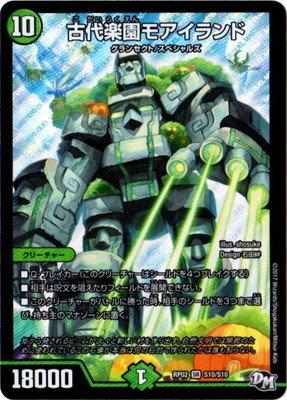デュエルマスターズ新2弾/DMRP-02/S10/SR/古代楽園モアイランド