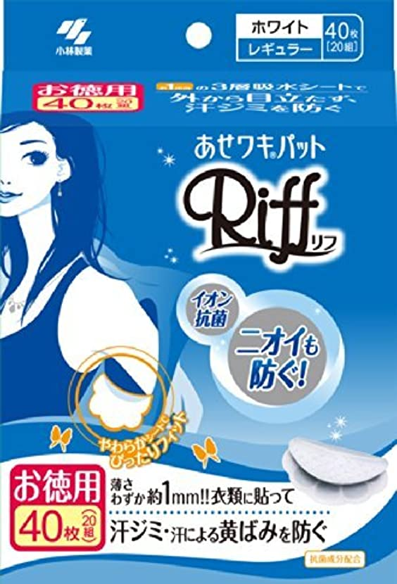 散らすチョップ鋭く小林製薬 あせワキパット Riff(リフ) ホワイト お徳用 20組(40枚)×12点セット (4987072026328)